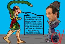 Πληροφορία ΣΟΚ: Ο Σαμαράς-ΜΠΕΝάκης εξακολουθεί να είναι αρχηγός ΚΑΙ της Πολιτικής Άνοιξης, την οποία δεν κατάργησε ποτέ… – Ο Μπιρικόκος θέλει το κόμμα.