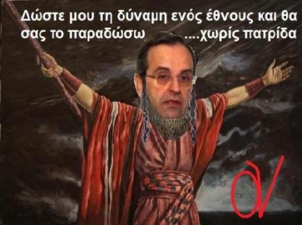 ΣΑΜΑΡΑΣ -ΠΡΟΦΗΤΗΣ ΜΩΙΣΗΣ