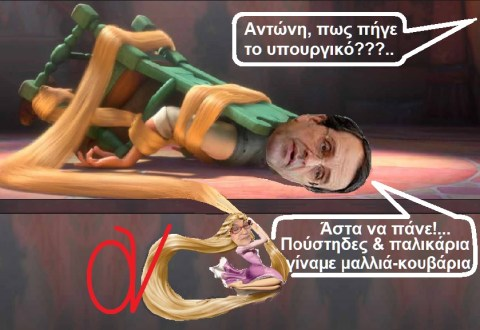 ΣΑΜΑΡΑΣ -ΣΚΟΠΟΥΛΗ