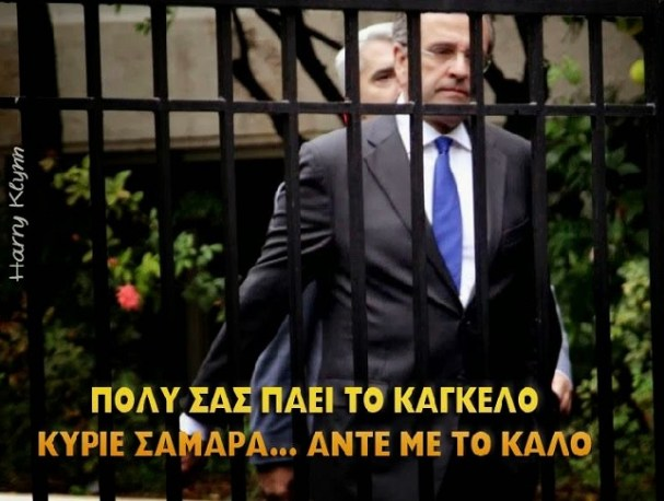 ΣΑΜΑΡΑΣ ΣΤΑ ΚΑΓΚΕΛΑ