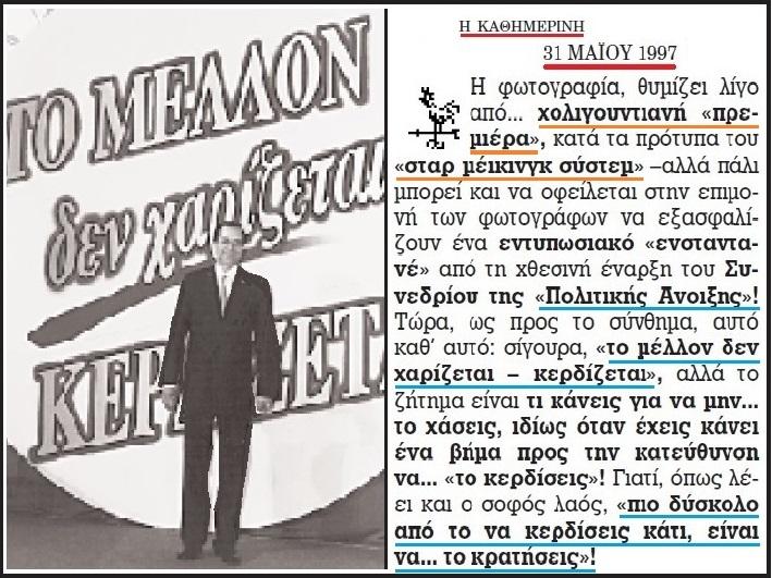 ΣΑΜΑΡΑΣ -ΤΟ ΜΕΛΛΟΝ ΧΑΡΙΖΕΤΑΙ