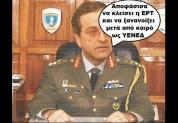 Ο Αρχιδοσίλογος Σαμαράς-Μπενάκης!!!