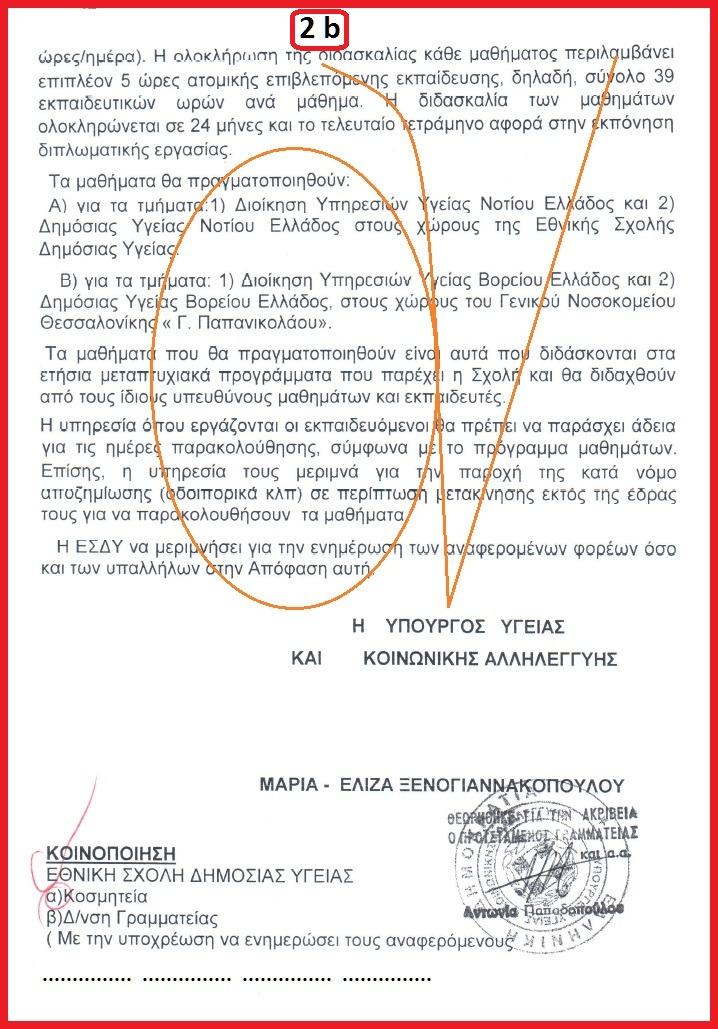 ΣΑΜΠΑΤΑΚΑΚΗΣ ΣΤΕΦΑΝΟΣ -ΚΕΕΛΠΝΟ 2