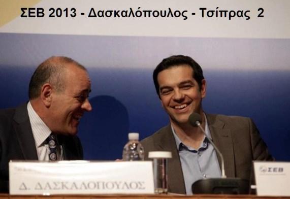 ΣΕΒ 2013 - Δασκαλόπουλος - Τσίπρρας  2
