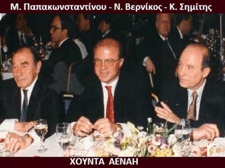ΣΗΜΙΤΗΣ Κ -ΒΕΡΝΙΚΟΣ Ν -ΠΑΠΑΚΩΝΣΤΑΝΤΙΝΟΥ Μ