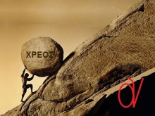 ΔΝΤ: Οι αρχικοπρίτες των Αθηνών, θα εκτοξεύσουν το Ελληνικό Δημόσιο χρέος, στο 176% του ΑΕΠ, μέχρι το τέλος του 2013!!!!