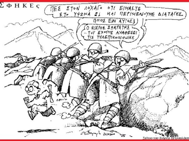 ΣΚΑΝΔΑΛΑ ΚΟΚΚΑΛΗ -ΚΑΘΗΜΕΡΙΝΉ 2