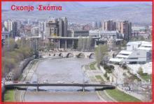 Νέο διάβημα στα Σκόπια για αψίδα με τον Ήλιο της Βεργίνας σε κεντρική πλατεία