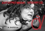 Στον επίτροπο ανθρωπίνων δικαιωμάτων Raimonds Nils Muižnieks προσέφυγε η υφυπουργός Φ. Σκοπούλη!!!…