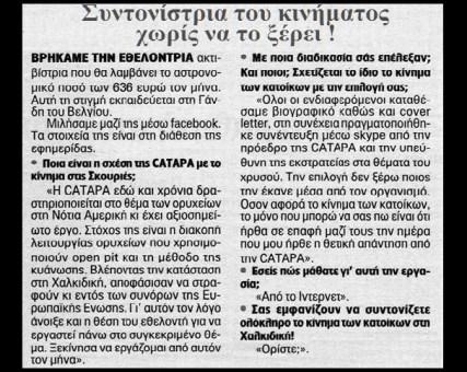 ΣΚΟΥΡΙΕΣ ΧΑΛΚΙΔΙΚΗΣ ΚΑΙ ΓΚΕΜΠΕΛΙΣΜΟΣ 1
