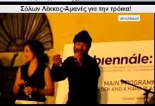 """Σόλων Λέκκας: """"Ανάθεμα τη Τρόϊκα, που ήρθε στην Ελλάδα…"""" (νησιώτικο)"""