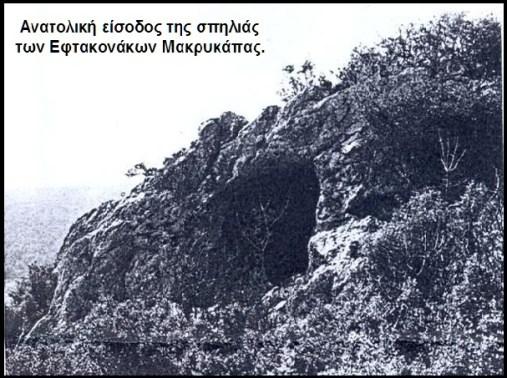 ΣΠΗΛΙΑ ΕΦΤΑΚΟΝΑΚΩΝ ΜΑΚΡΥΚΑΠΑΣ ΑΝΑΤΟΛΙΚΑ