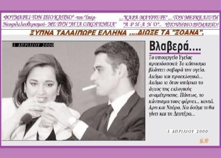 ΣΠΗΛΙΩΤΟΠΟΥΛΟΣ ΑΡΗΣ -ΜΠΑΚΟΓΙΑΝΝΗ ΝΤΟΡΑ