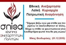 """Το Κίνημα Ανεξάρτητων Πολιτών """"ΣΠΙΘΑ"""" συμπαραστέκεται στους απεργούς του μετρό Αθηνών."""