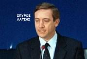 ΟΠΟΙΟΣ ΠΙΣΤΕΥΕΙ, ΟΤΙ «Ο ΛΑΤΣΗΣ ΕΦΥΓΕ ΑΠΟ ΤΗΝ EUROBANK» ΚΑΤΑ ΤΗ ΓΝΩΜΗ ΜΟΥ ΕΙΝΑΙ ΚΟΠΑΝΟΣ