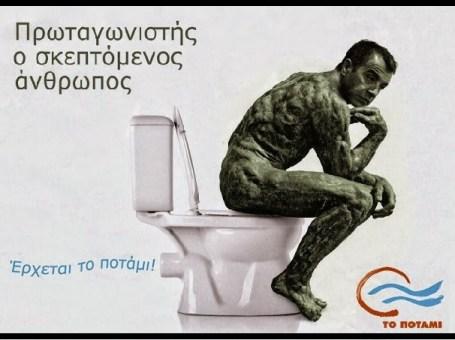 ΣΤΑΥΡΟΣ ΘΕΟΔΩΡΑΚΗΣ -ΣΚΑΤΑΝΘΡΩΠΟΣ