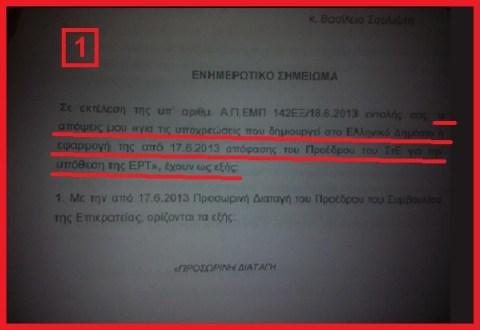 ΣΤΟΥΡΝΑΡΑΣ -ΕΡΤ -ΣτΕ 2