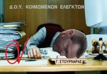 Δ.Ο.Υ. Κοιμισμένων Ελεγκτών!!!!
