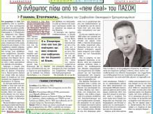 Υποψήφιος Διοικητής της Τράπεζας της Ελλάδος, από το… 2000 ο Στουρνάρας!!!!