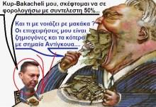 Πανικοβλήθηκε και τρόμαξε ο οίκος Bakacheli, απ΄ τη φοβέρα Στουρνάρα για φορολόγηση των πλουσίων με …50%