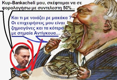 ΣΤΟΥΡΝΑΡΑΣ -BANKACHELI