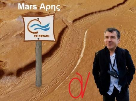 ΣΤ ΘΕΟΔΩΡΑΚΗΣ -Mars Αρης