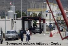 """Έξι νεκροί και 20 τραυματίες σε επίθεση ψευδοσύριων """"ανταρτών"""" κατά Λιβανέζων προσκυνητών που πήγαιναν στη Συρία"""