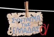 Ο ευτελισμός του Ελληνικού Συντάγματος άρχισε να παίρνει διαστάσεις με την αναθεώρηση του 2008…