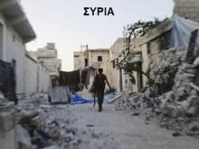 Συρία: Σκοτώθηκαν 50 τζιχαντιστές σε ενέδρα