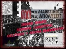 Οι σχολικοί φύλακες πολιορκούν την Αθήνα και ξεφτιλίζουν τους νενέκους της κατοχής.