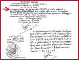 Υποταγμένο στη χούντα το ΣτΕ — ΑΝΕΣΤΕΙΛΕ προσωρινά απόφαση, τασσόμενο υπέρ των χρυσοθήρων στις Σκουριές!!!