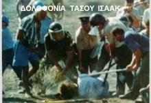Συνελήφθηκε στη Κιργιζία από την Ιντερπόλ ο Τούρκος δολοφόνος του Τάσου Ισαακ και οι Κιργίζιοι τον άφησαν ελεύθερο!!!