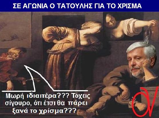 ΤΑΤΟΥΛΗΣ -ΑΝΑΜΟΝΗ ΥΠΟΨΗΦΙΟΤΗΤΑΣ
