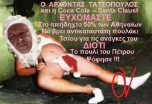 Ο Τατσόπουλος — Santa Claust, εύχεται στο απήδηχτο 50% των Αθηναίων, να βρει άλλο πουλάκι τσίου για τις ανάγκες του…..