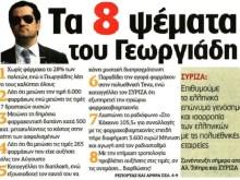 Φουντώνει η κόντρα για τα φάρμακα – Τα 8 ψέματα του Γεωργιάδη – Δεν υπάρχει ένας εισαγγελέας;