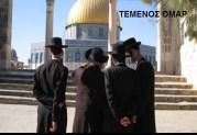 Επισπεύδουν την ανέγερση του ναού του Σολομώντα οι Εβραίοι σιωνιστές!!!…..
