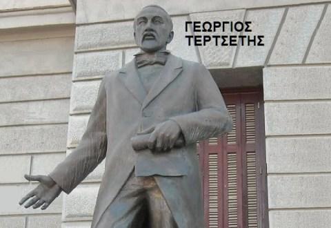ΤΕΡΤΣΕΤΗΣ ΓΕΩΡΓΙΟΣ