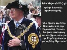 """Τζον Μέϊτζορ: """"Η έξοδος της Βρετανίας από την ΕΕ, θα προκαλούσε ζημιά στις οικονομίες και των δύο πλευρών"""""""