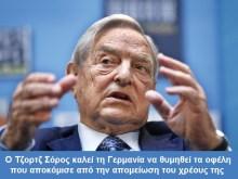 ΤΖΟΡΤΖ ΣΟΡΟΣ:  H Ελλάδα δεν θα μπορέσει ποτέ να αποπληρώσει τα χρέη της