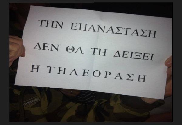 ΤΗΛΕΟΡΑΣΗ -ΕΠΑΝΑΣΤΑΣΗ