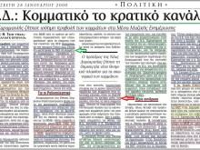 «Τσίριζε» ο «ΣΥΡΙΖΑ» για τα Σημιτο-καμώματα της  ΝΕΤ ….όταν ήταν ο «Συνασπισμός» του 3,2 % (εκλογές 9. 4 .2000).