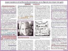 Το «πορτραίτο» της κας Φωτεινής Τομαή (πρώην κας Κωνσταντοπούλου) υποψήφιας Ευρωβουλευτίνας με την… ΝΔ!!!