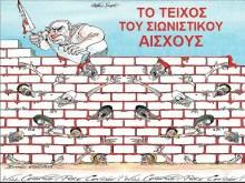 ΣΙΩΝΙΣΤΙΚΟΣ ΝΕΟΝΑΖΙΣΜΟΣ: Το τείχος του αίσχους στα Ιεροσόλυμα και στα κατεχόμενα Παλαιστηνιακά εδάφη.