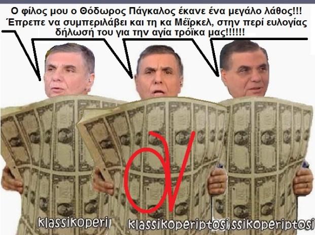 ΤΡΑΓΚΑΣ -ΤΡΟΪΚΑ -ΕΥΛΟΓΙΑ -ΜΕΡΚΕΛ