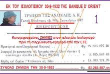ΣΚΑΝΔΑΛΑΡΑ αποκαλύπτει ο τελευταίος Ισολογισμός της BANQUE D' ORIENT. Χρεοκοπία εξαγόρασε η ΕΤΕ!!!!