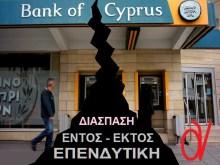 Τράπεζα Κύπρου: Άκουσαν την HSBC και πάνε για τελική απόφαση …διάσπασης!!!