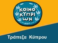 Τράπεζα Κύπρου: Δεν είναι προτεραιότητα η πώληση υποθηκευμένων ακινήτων…..