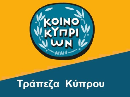 ΤΡΑΠΕΖΑ ΚΥΠΡΟΥ 2