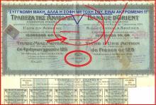 Εξοφλημένη και ακυρωμένη από την ΕΤΕ, η μετοχή Νο 009619 της Banque d' Orient, που είχε αναρτηθεί στη Ζούγκλα!!!