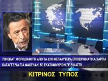 Φοβάστε να τους αγγίξετε (τους διεφθαρμένους κρατικούς λειτουργούς) — 50 εκ. € άρπαξε δικαστής!!!
